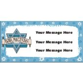 Bar Mitzvah Blue Background Custom Message Vinyl Banner