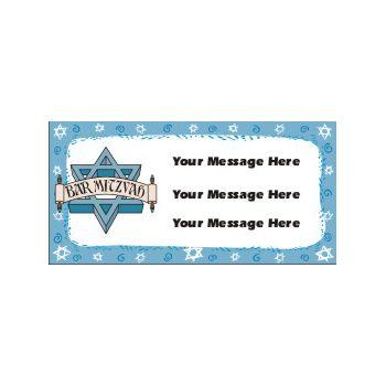 Bar Mitzvah Blue Background Custom Message Vinyl Banners