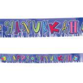 Hanukkah Fringed Banner