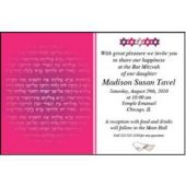 Bat Mitzvah Party Personalized Invitations